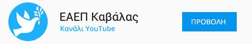 ΕΑΕΠ Καβάλας Youtube Κανάλι